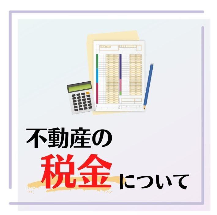 不動産の税金について